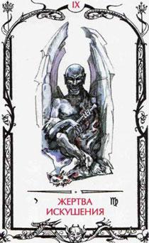 Таро Теней (автор Склярова) - Тридевятое Царство